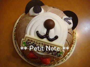 くまのチョコレートケーキ